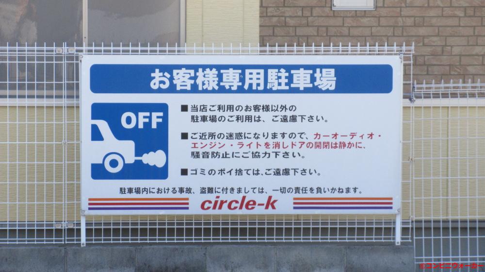 サークルK一宮西萩原店 駐車場看板