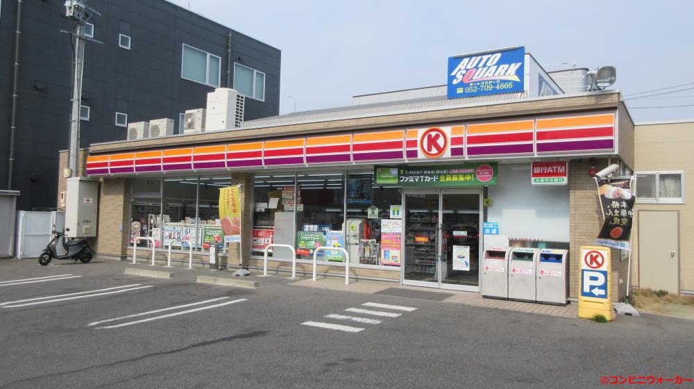 サークルK名東牧の里三丁目店