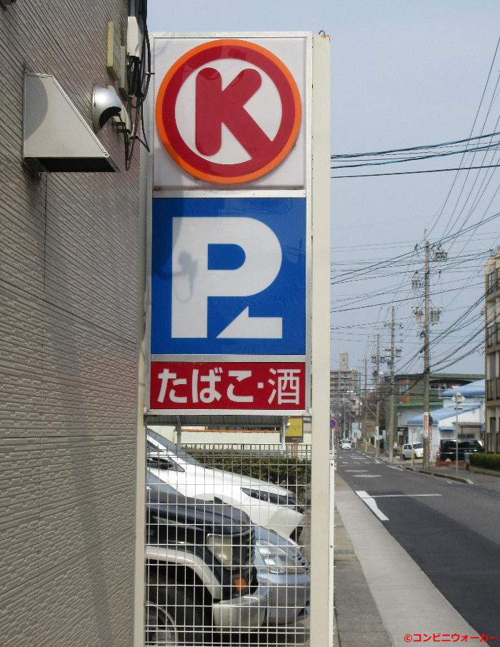 サークルK名東牧の里三丁目店 ロゴ看板