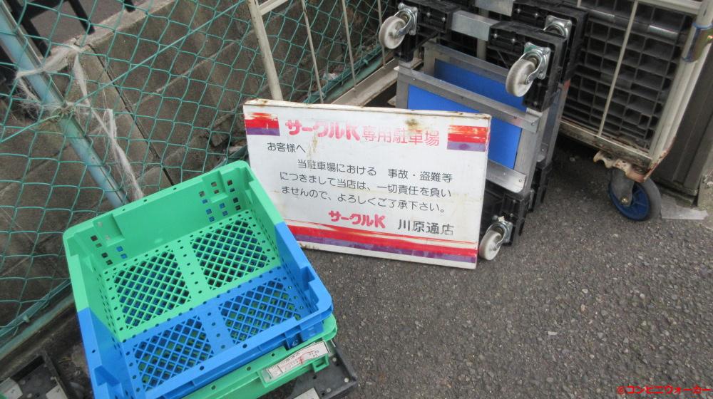 サークルK川原通店 駐車場看板(落下)