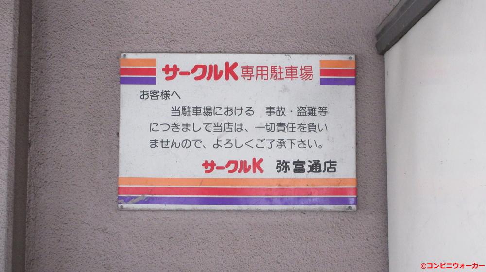 サークルK弥富通店 駐車場看板
