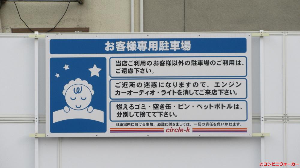 サークルK瑞穂弥富通四丁目店 駐車場看板