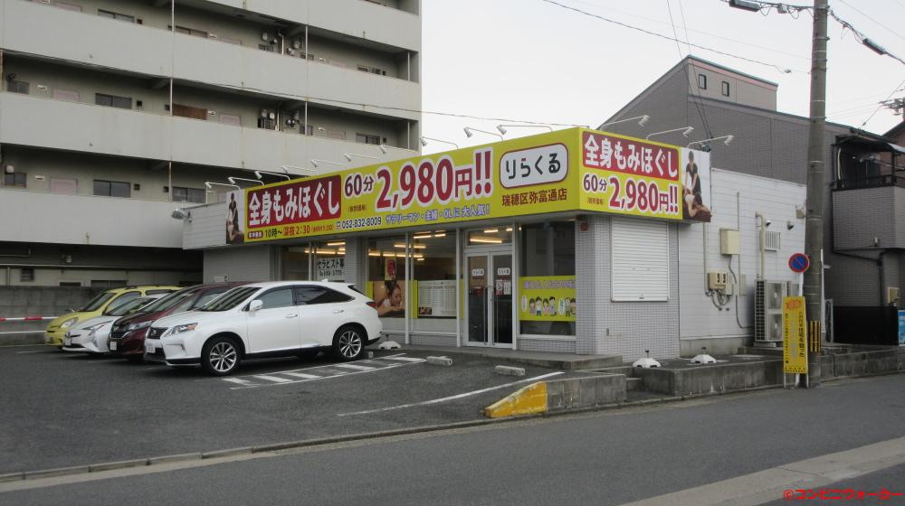サークルK瑞穂弥富通四丁目店 旧店舗(サークルK弥富通四丁目店)