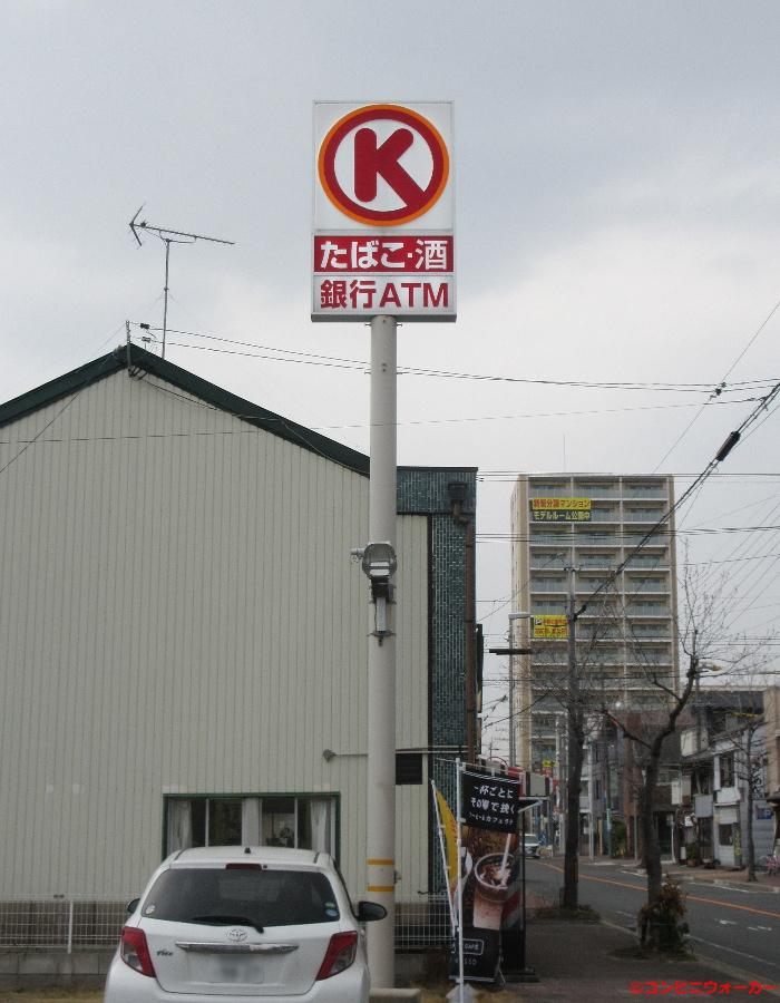 サークルK柳ケ枝二丁目店 ポール看板