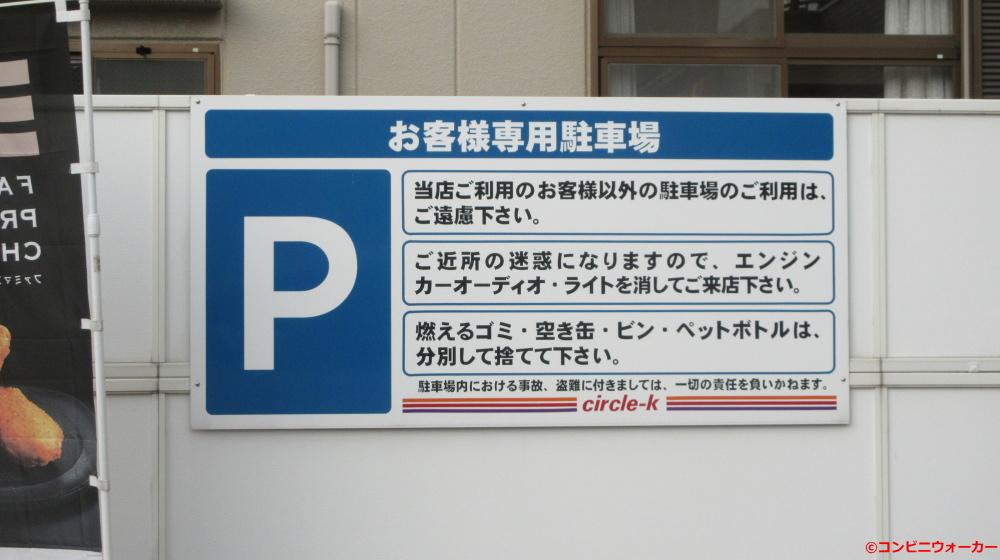 サークルK瑞穂浮島町店 駐車場看板