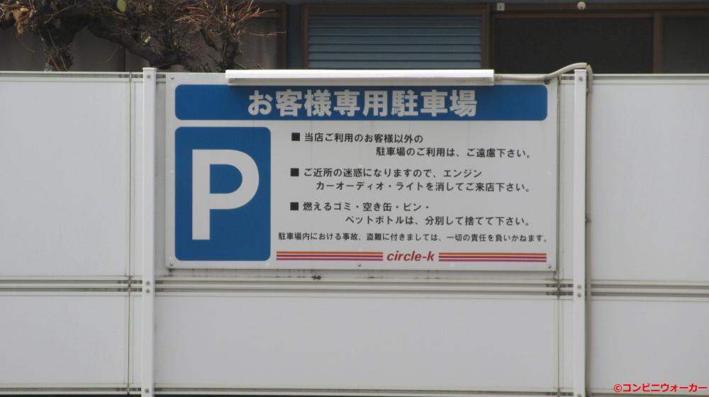 サークルK名南豊三丁目店 駐車場看板