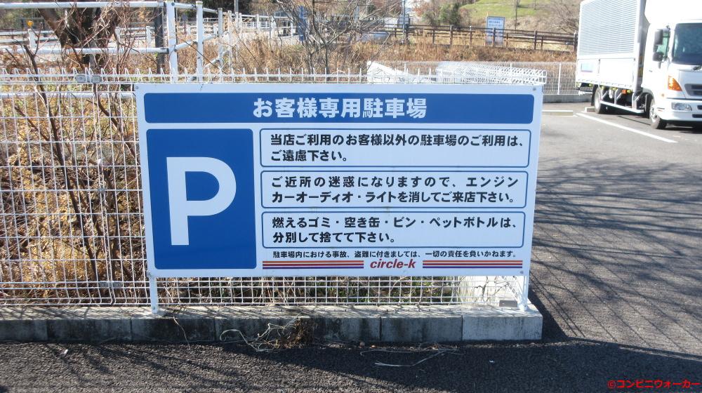 サークルK犬山桜海道一丁目店 駐車場看板