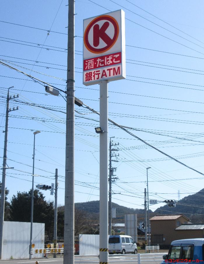 サークルK犬山桜海道一丁目店 ポール看板