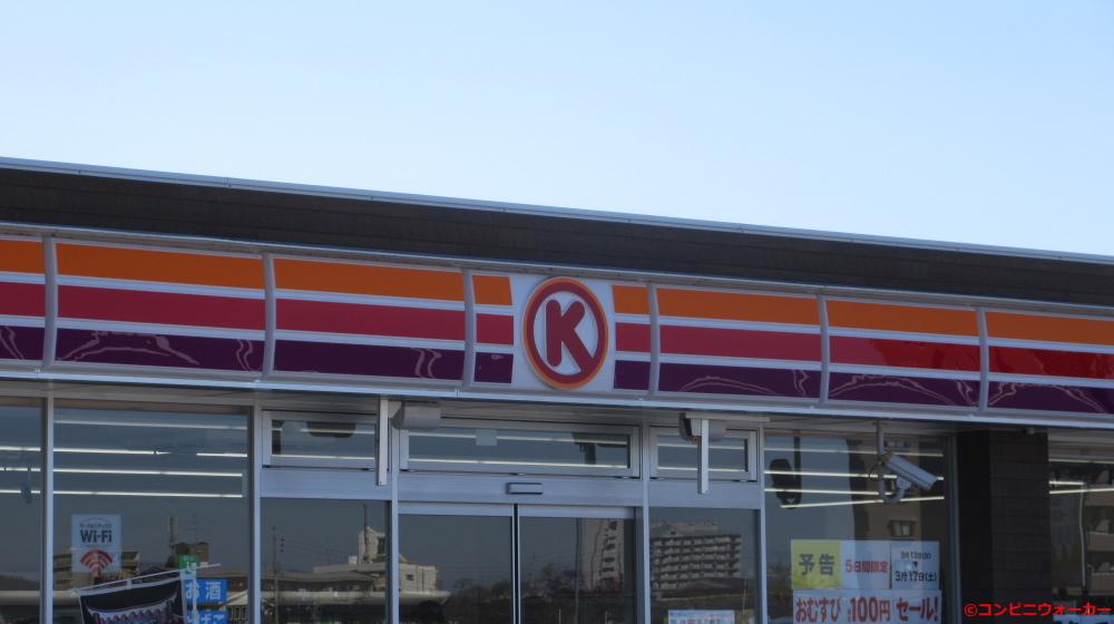 サークルK犬山塔野地北店 ファサード看板