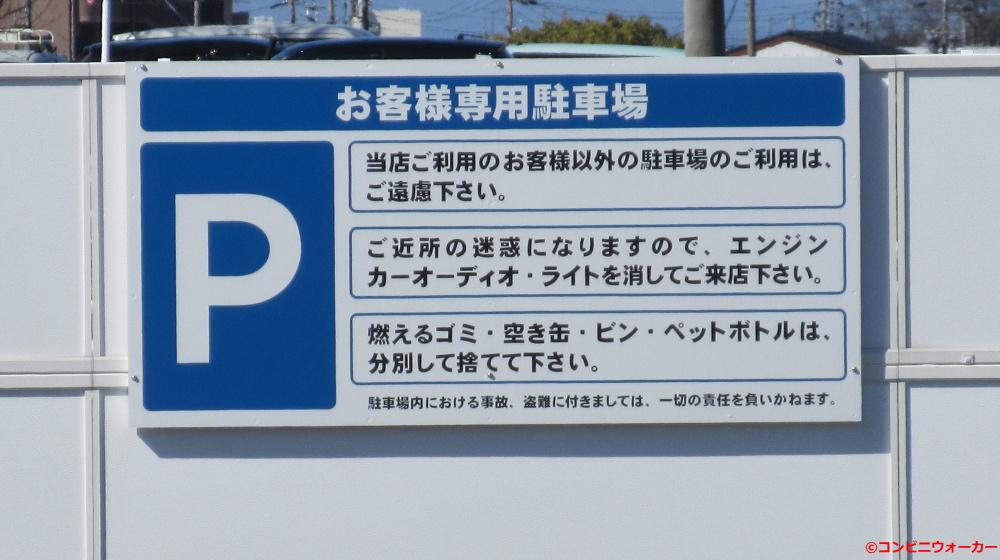 サークルK犬山塔野地北店 駐車場看板