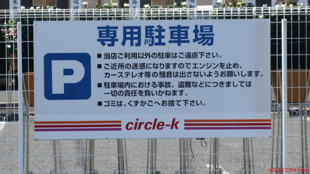 サークルK津島市民病院前店 駐車場看板①