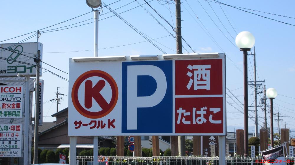 サークルK津島市民病院前店 駐車場看板②