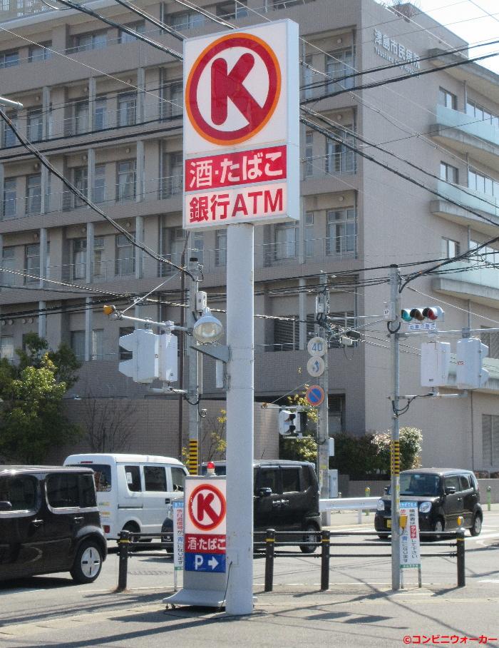 サークルK津島市民病院前店 ポール看板