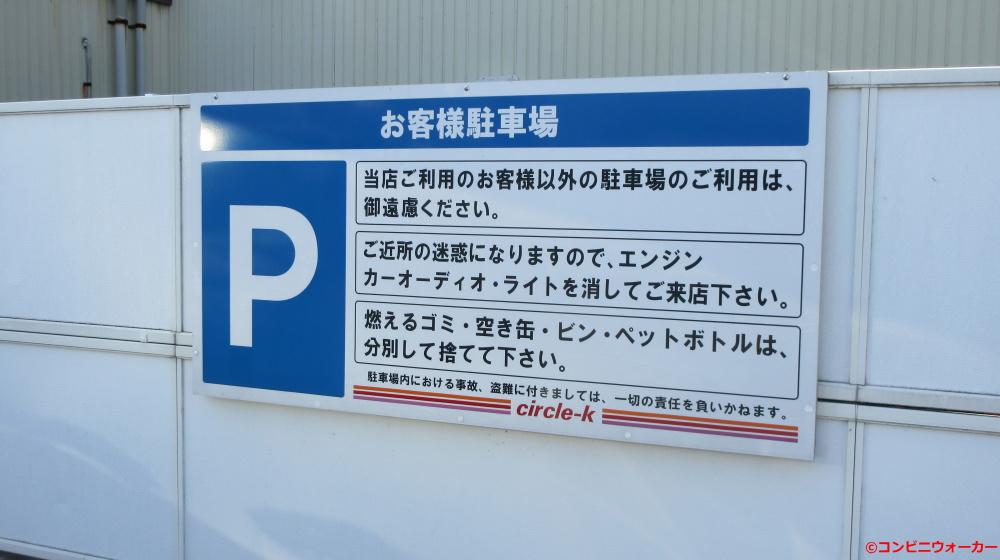 サークルK津島牛田町店 駐車場看板