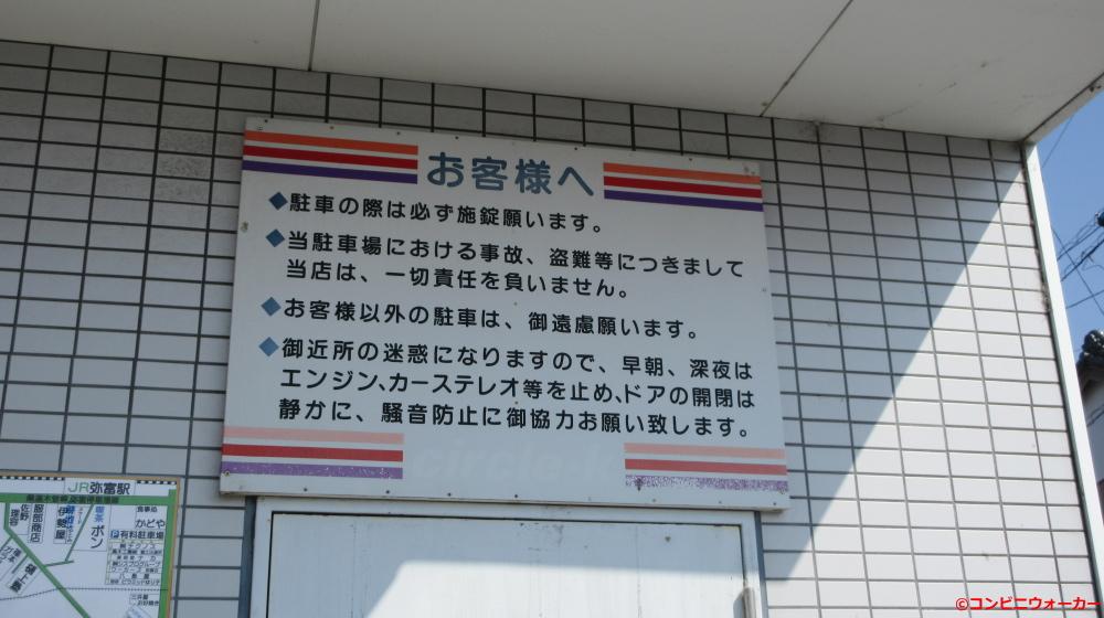 サークルK弥富中六店 駐車場看板
