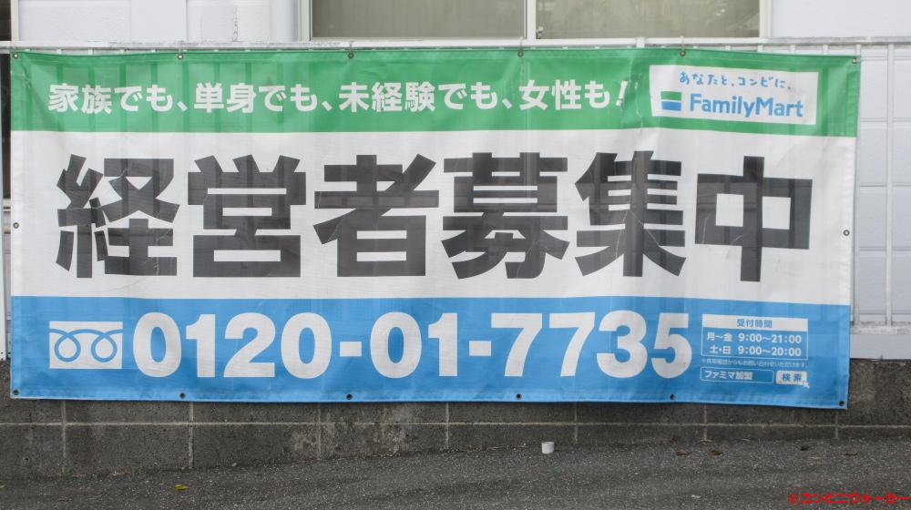 サークルK磐田二之宮東店 経営者募集中