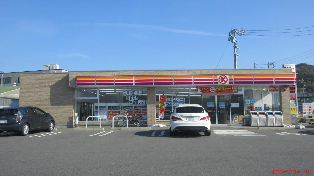 サークルK蒲郡竹谷店