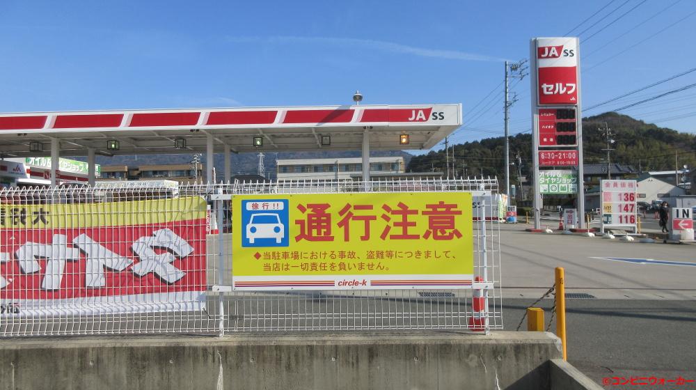 サークルK蒲郡竹谷店 JA-SSとの連絡通路