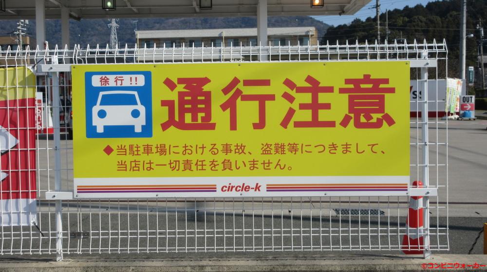 サークルK蒲郡竹谷店 駐車場看板(通行注意)