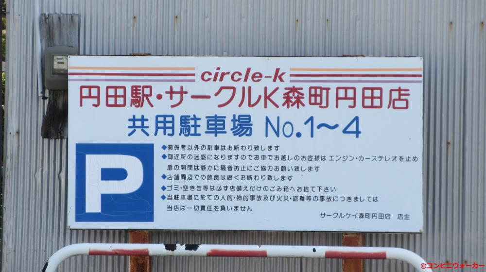 サークルK森町円田店 駐車場看板①