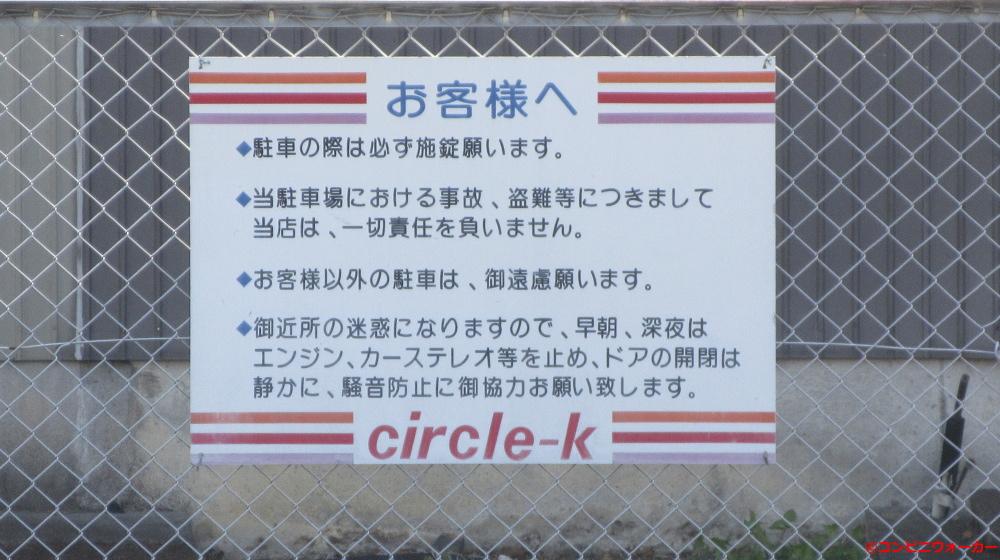 サークルK森町円田店 駐車場看板②