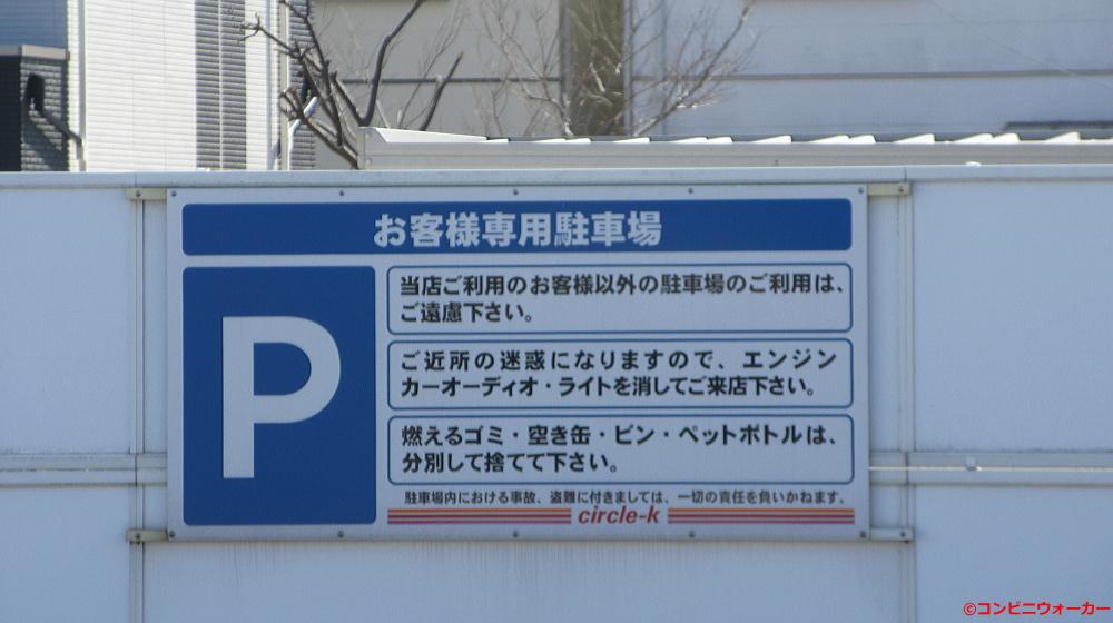 サークルKあま丹波店 駐車場看板