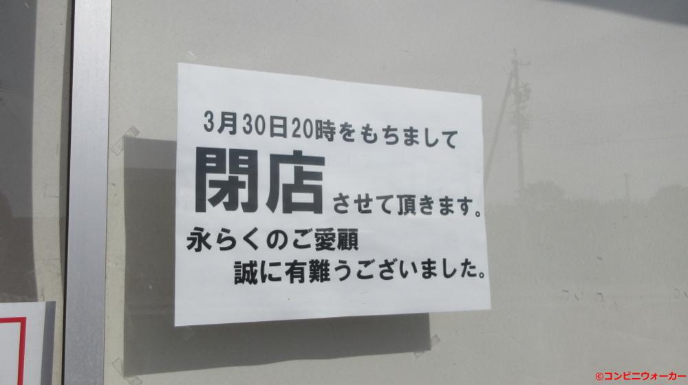 サークルK御前崎新川橋西店 閉店告知