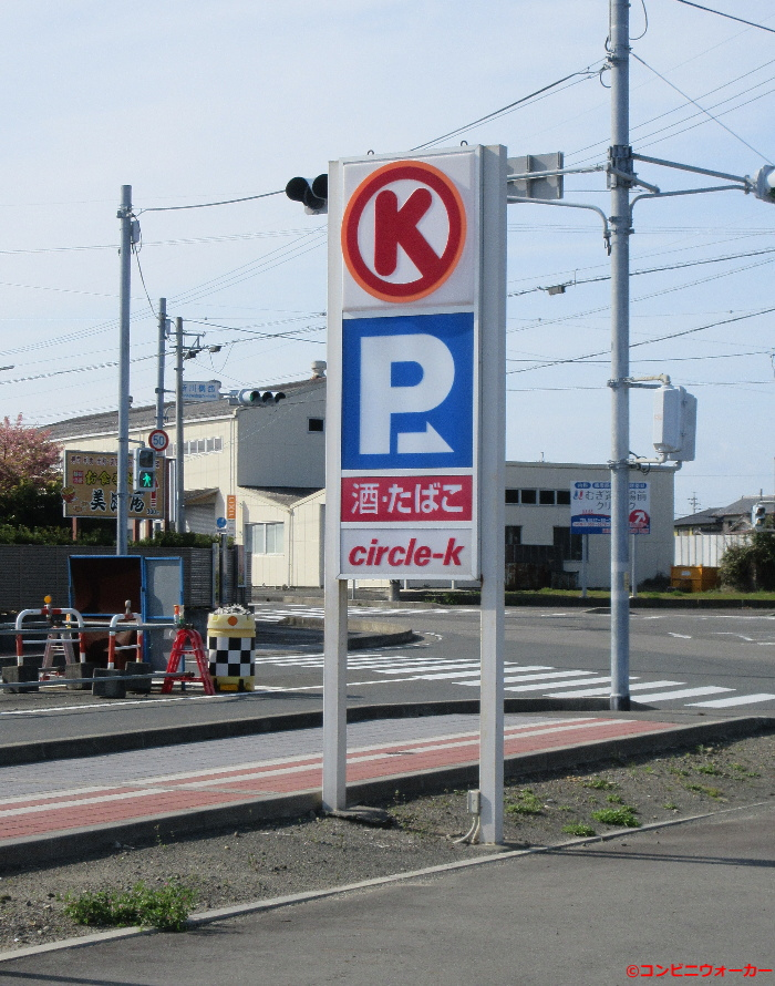 サークルK御前崎新川橋西店 ロゴ看板
