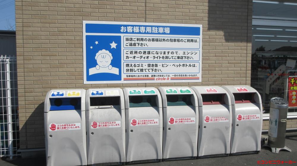 サークルK牧之原細江店 駐車場看板とゴミ箱