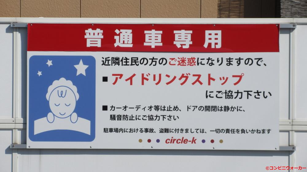 サークルK大治花常店 駐車場看板①