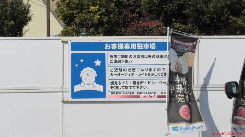 サークルK大治花常店 駐車場看板②