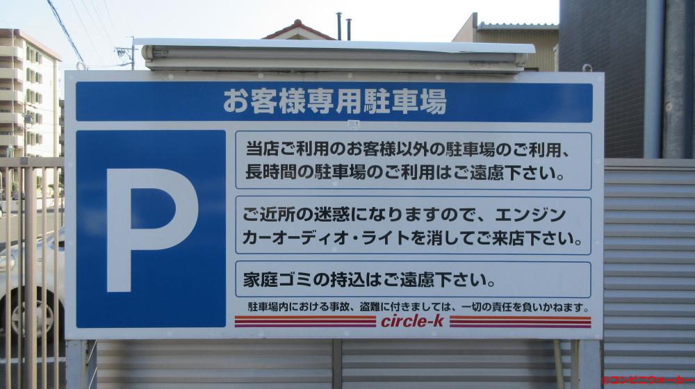 サークルK東春田一丁目店 駐車場看板