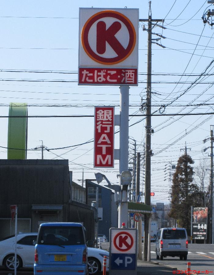 サークルK東春田一丁目店 ポール看板