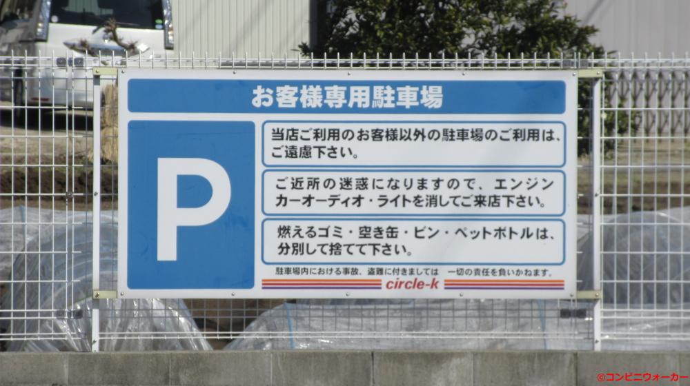 サークルK扶桑町南山名店 駐車場看板