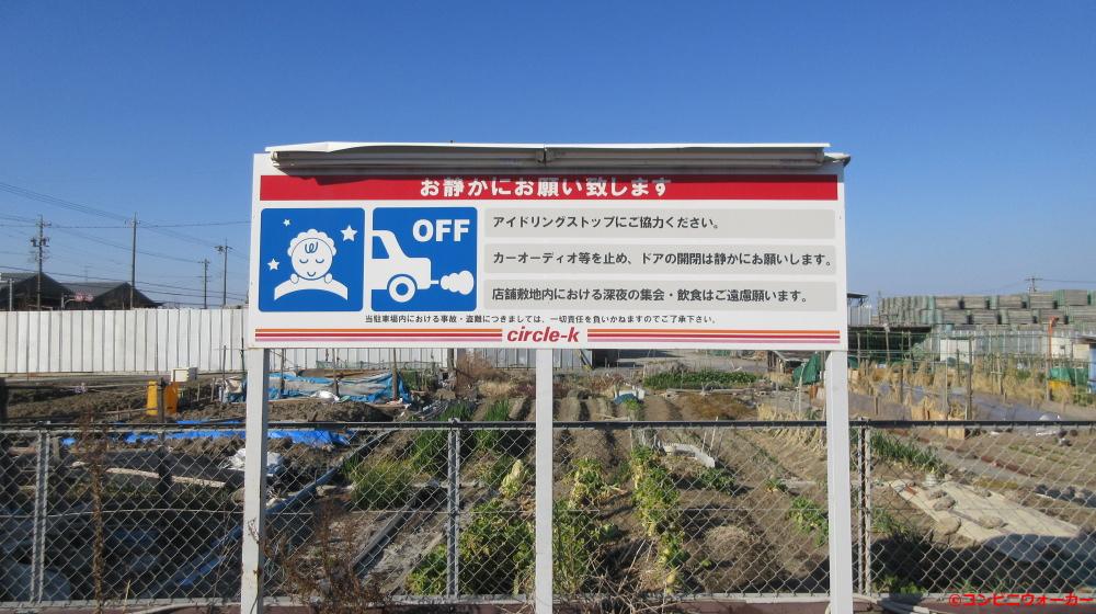 サークルK新港西福田店 駐車場看板