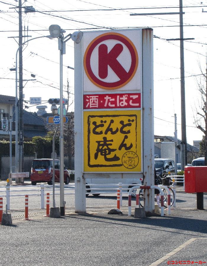 サークルK新港西福田店 ロゴ看板(どんどん庵と共用)