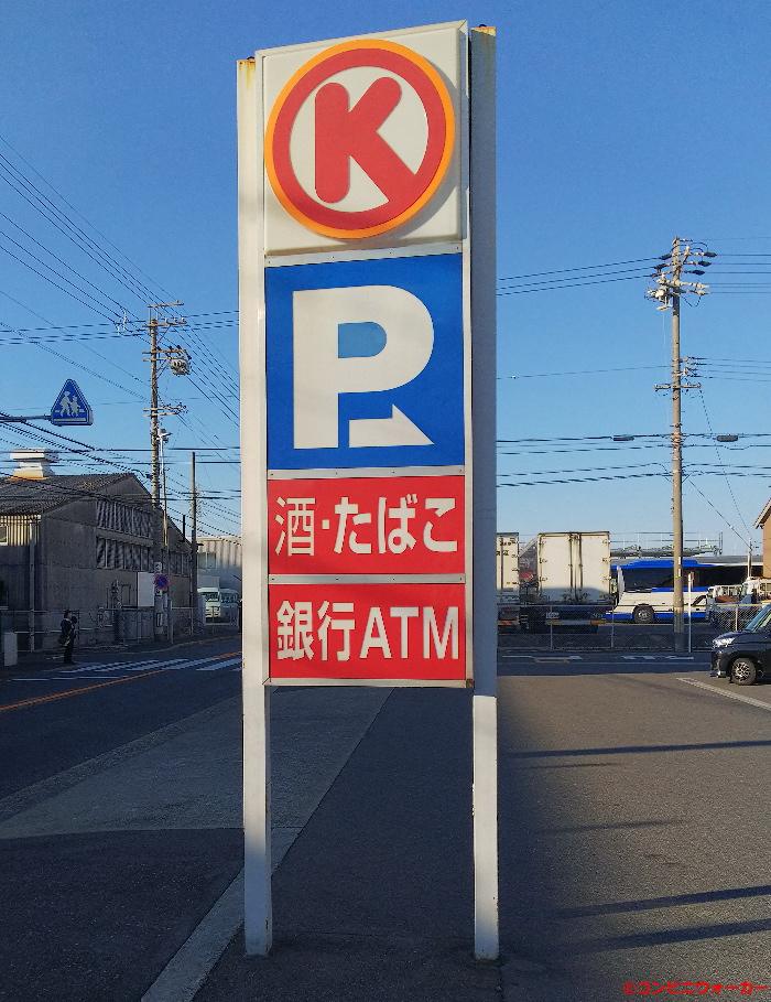 サークルK東起町一丁目店 ロゴ看板
