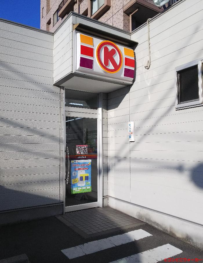 サークルK西中島二丁目店 店舗裏側入口