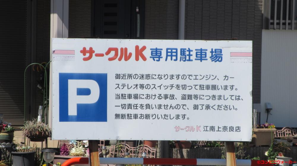 サークルK江南上奈良店 駐車場看板
