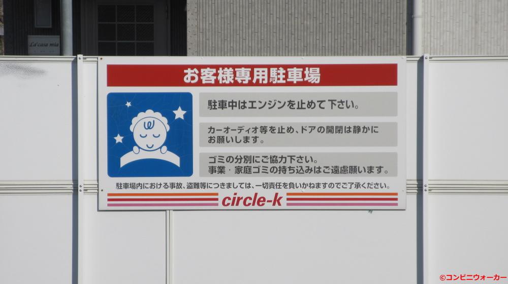 サークルK熱田船方店 駐車場看板