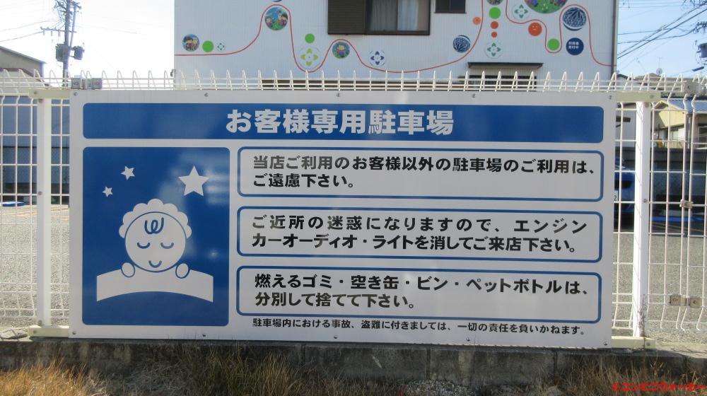 サークルK熱田金山東店 駐車場看板