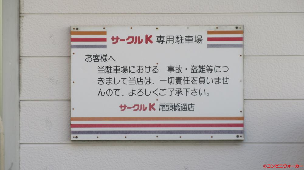サークルK尾頭橋通店 駐車場看板②