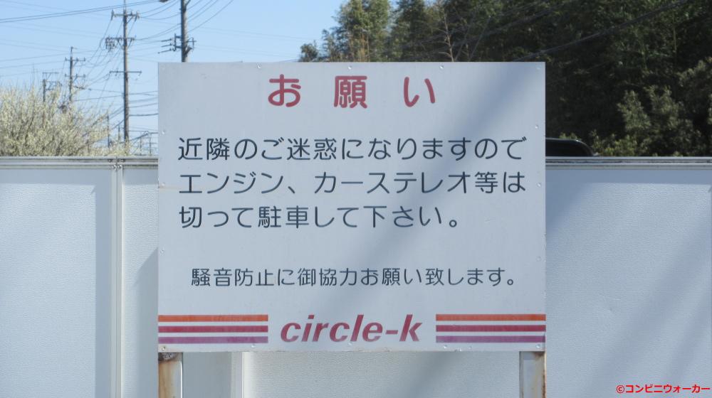 サークルK川島渡町店 駐車場看板