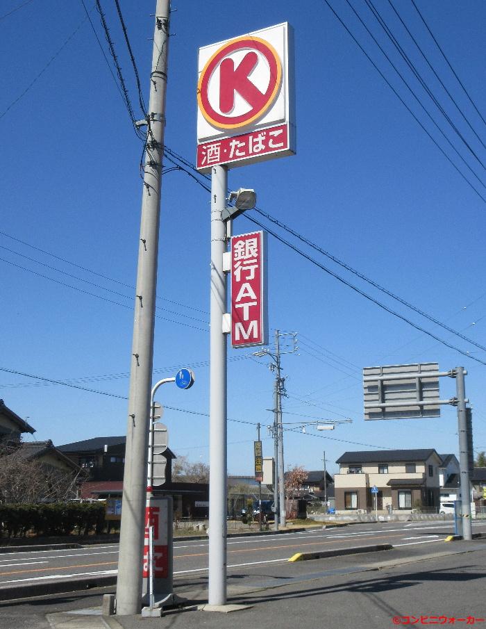 サークルK川島渡町店 ポール看板