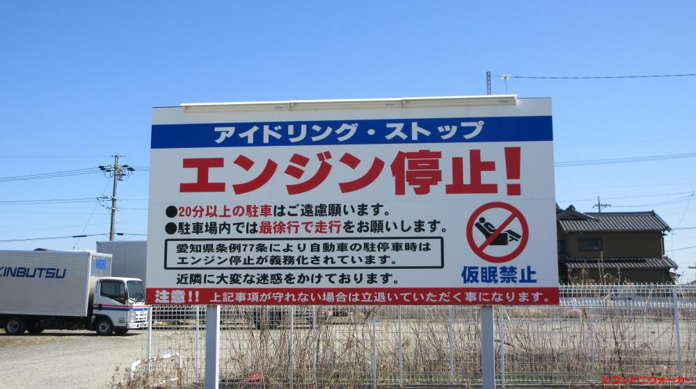 サークルK一宮定水寺店 駐車場看板