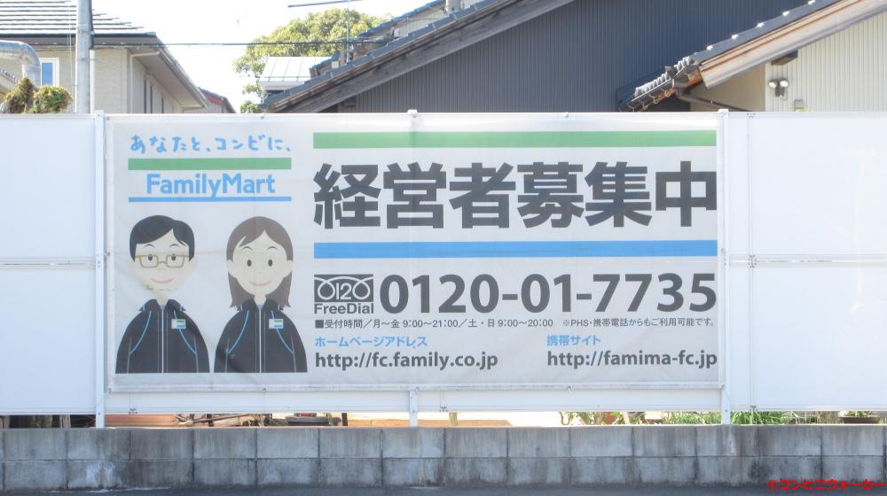 サークルK一宮今伊勢店 経営者募集中