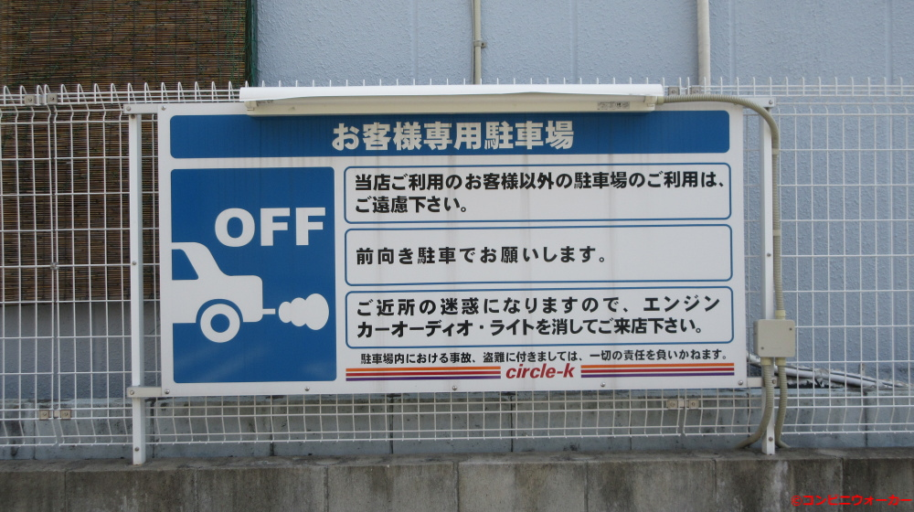 サークルK千成通店 駐車場看板