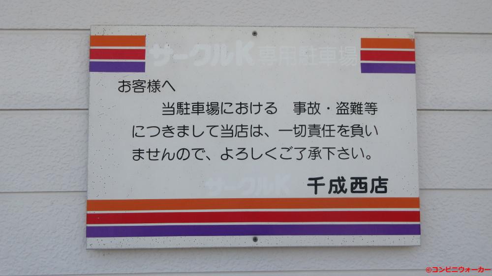 サークルK千成西店 駐車場看板