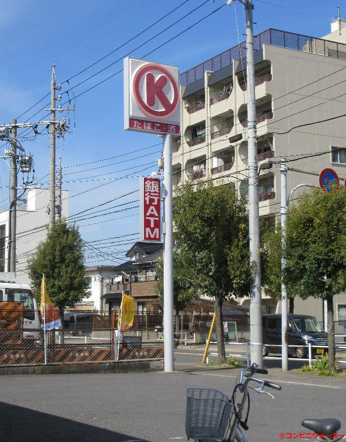 サークルK千成西店 ポール看板