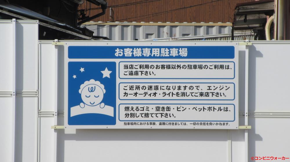 サークルK中川二女子町五丁目店 駐車場看板